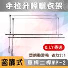 窗簾式:雙單桿WP-2【省力好操作】手拉 升降曬衣架~DIY組裝~