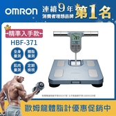 OMRON 歐姆龍 HBF-371 體重體脂計 藍色 (另售 HBF-216)