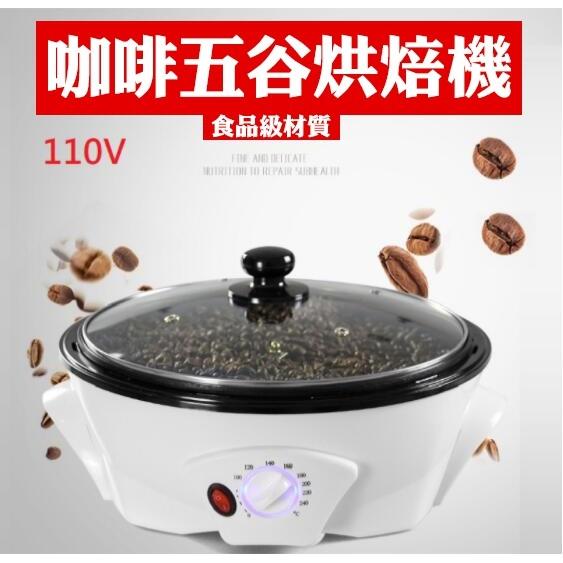現貨!免運 烘焙機 咖啡機 家用烘豆機 110V電熱烘培機 咖啡烘豆機 花生 咖啡豆 小型烘焙器