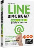 Line即時行銷好點子:認識到認同、消息轉消費,最有效的依「賴」行銷手法攻略(暢銷...