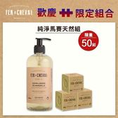 Fer à Cheval 法拉夏 雙十限定 純淨馬賽天然組【BG Shop】馬賽皂液+方形馬賽皂100gx3