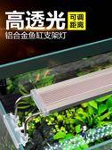 魚缸燈 LED水草燈架草缸燈水族箱防水照明全光譜藻缸燈支架燈T 多色