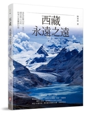 西藏,永遠之遠:喜馬拉雅山岳、冰川、湖泊與人文的四季日夜攝影行旅