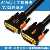 黃刀雙通道DVI線dvi-d電腦顯示器連接線DVI24 1高清視頻線5/10米 漾美眉韓衣