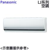★回函送★【Panasonic國際】8-10坪變頻冷專分離式冷氣CU-LJ63BCA2/CS-LJ63BA2