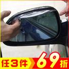 汽車後視鏡雨衣 雨眉-通用型2片裝 (顏色隨機)【AE10085】i-Style居家生活