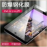 平板鋼化膜 蘋果 iPad  Air 3 10.5 2019版 玻璃貼  超強防護 高清鋼化膜 熒幕保護貼 9H防爆玻璃膜