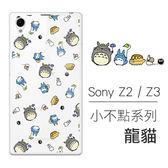 [SONY Z2 / Z3] 小不點系列 客製化手機殼 狗狗 龍貓 無臉男 雪納瑞 柴犬