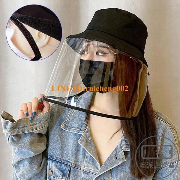 疫情防護裝備成人防飛沫帽漁夫帽男女可拆卸面罩安全用品【輕派工作室】