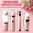 TESCOM日本製美容儀器旗艦4件組-冷溫護膚儀+溫感美眼儀+離子肌膚清潔儀+震動去角質儀
