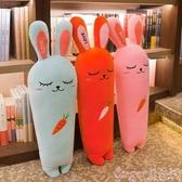 玩偶胡蘿卜抱枕長條毛絨玩具可愛兔子公仔睡覺床上圣誕節玩偶布娃娃女  LX春季上新