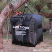 超大容量戶外野營家用40升太陽能熱水袋沐浴袋/洗浴袋淋浴水袋JD 伊蘿鞋包精品店