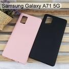 【Dapad】馬卡龍矽膠保護殼 Samsung Galaxy A71 5G (6.7吋)