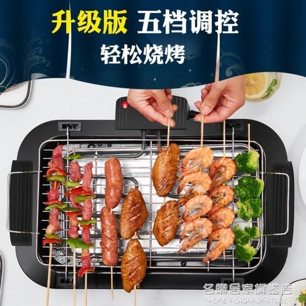 天喜燒烤爐家用烤肉盤電烤盤無煙燒烤架烤機室內烤串烤肉鍋電烤爐 NMS名購新品