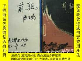 二手書博民逛書店陳立德著《前驅》上下2本罕見78年版 人民文學出版社6品 包 收