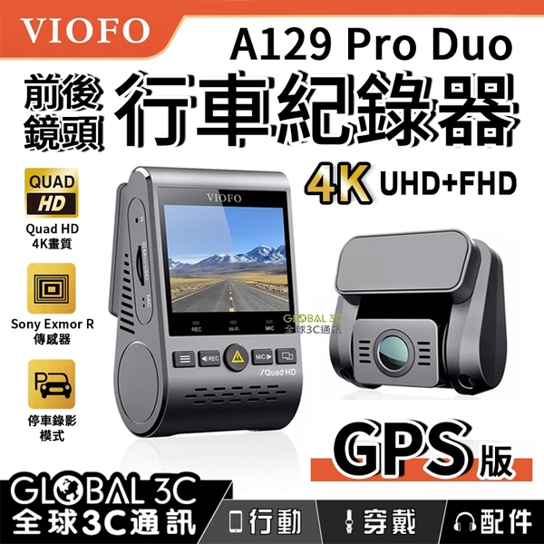 VIOFO A129 Pro Duo 4K 前後雙鏡頭行車紀錄器 GPS版 4K高畫質解析度 停車監控
