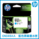 HP 951XL 高容量 青色 原廠墨水匣 CN046AA 原裝墨水匣 墨水匣 印表機墨水匣 藍色