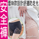 安全褲M.L.XL中大尺碼.彈性布料.蕾...