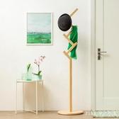 簡易實木落地衣帽架兒童衣服架客廳臥室簡約現代掛衣架收納 qz5616【Pink中大尺碼】