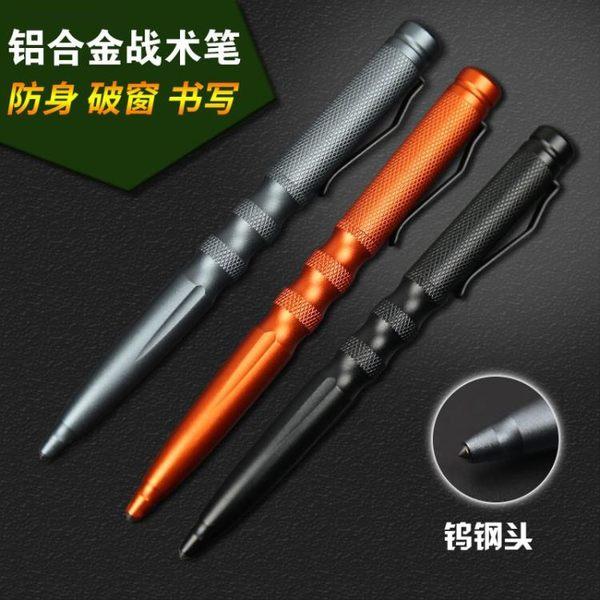 618好康又一發多功能鎢鋼頭戰術筆防身用品