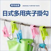 ✭慢思行✭【J033-5】日式多用夾子掛勾 晾曬 鋼管 防風 小夾 懸掛 置物 廚房 浴室 陽台 租屋