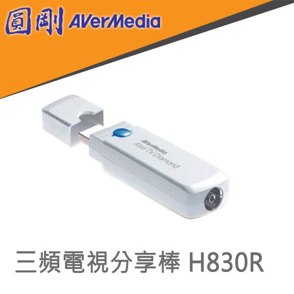 【免運費-限量】AVerMedia 圓剛 H830R HomeFree TV 三頻電視分享棒