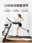 跑步機億健8096跑步機家用款多功能減肥超靜音大型小折疊室內健身房專用 220v JD  美物