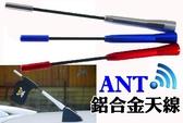 送海賊旗 優訊號 7cm 長型 硬式 鋁合金 天線球 海賊王 收音機天線 天線尾 ANT天線 汽車天線 車頂