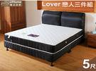 【UHO】Kailisi卡莉絲名床~ 黑色戀人時尚5尺雙人三件組(床墊+床架+床頭片) 免運
