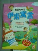 【書寶二手書T3/兒童文學_QFO】名著好好讀-伊索寓言_伊索