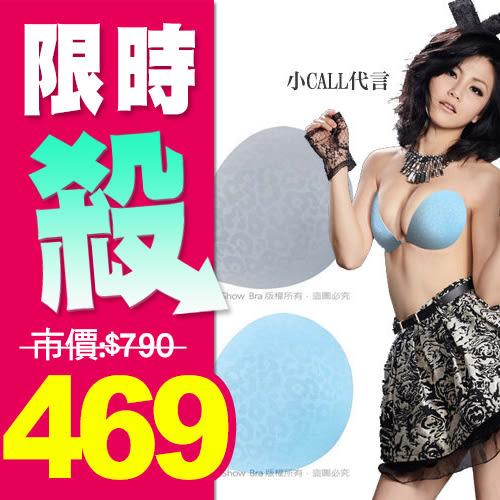 Show Bra 引爆心機隱形胸罩 附收納袋 (灰/粉藍)【BG Shop】~ 2色 4尺寸供選 ~