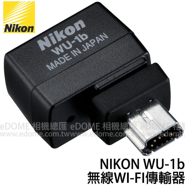 NIKON WU-1b 無線 WiFi 接收器 傳輸器 Wireless Mobile Adapter (3期0利率 免運 國祥貿易公司貨) D600 D610 V2 專用