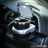 車載煙灰缸多功能帶LED燈帶蓋出風口創意車內用耐高溫汽車煙灰缸  潮流前線