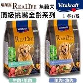 *KING*VitaKraft VITA《ReaLife瑞萊富 頂級挑嘴全齡無穀犬系列》1.8kg 二種口味可選