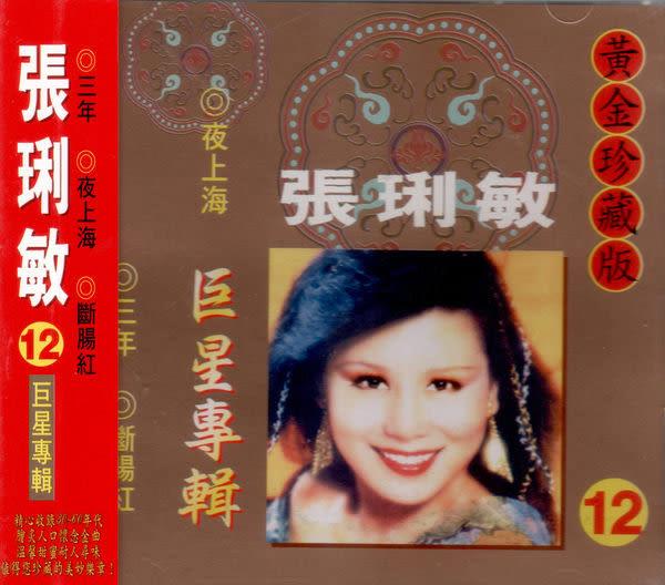 黃金珍藏版 張俐敏 12 CD ( 購潮8)
