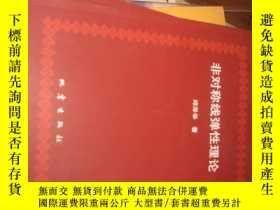 二手書博民逛書店罕見非對稱線彈性理論Y9837 邱澤華 著 地震出版社 ISBN
