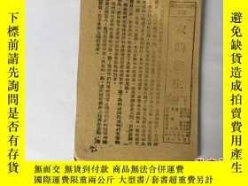 二手書博民逛書店民國時期抗戰資料罕見時代知識小冊 衣的衛生21252 周昌壽等