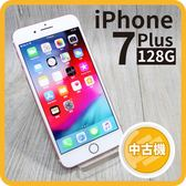 【中古品】iPhone 7 PLUS 128GB