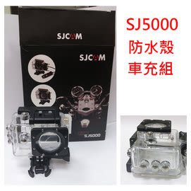 〔3699shop〕SJCAM原廠 SJ5000邊充邊錄 防水殼 防水盒 適用SJ5000/SJ5000+/SJ5000x