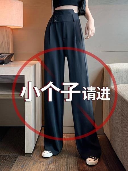 西裝褲 闊腿褲女秋冬高腰年新款小個子寬鬆垂感褲子春秋 【618特惠】