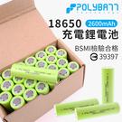現貨BSMI認證!PolyBatt 18650鋰電池 2600mAh寶立電 露營手電筒充電電池【HTI001】#捕夢網