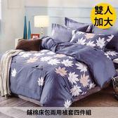活性印染加大雙人鋪棉床包兩用被套四件組-知秋楓葉《生活美學》