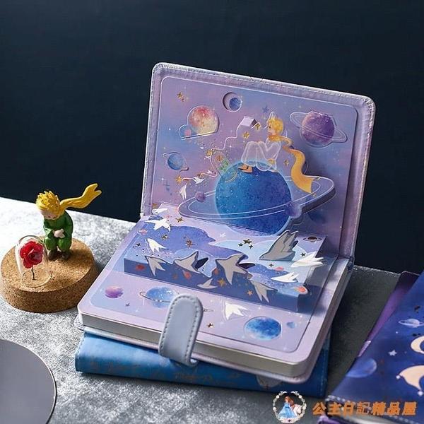 星球小王子磁扣本手帳本立體卡通月亮手賬本學生記事筆記本【公主日記】