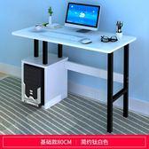 筆電桌床上桌折疊桌電腦桌電腦台式桌書桌簡約家用經濟型學生省空間辦公寫【好康八五折】
