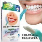 日本COGIT齒美人-潔牙美齒橡皮擦(25支入) 牙齒美白 39元