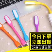 [24hr-台灣現貨] USB LED小夜燈 燈 筆電 電腦 鍵盤 燈 可折彎 行動電源 燈 蛋卷 小米燈 照明 宿舍