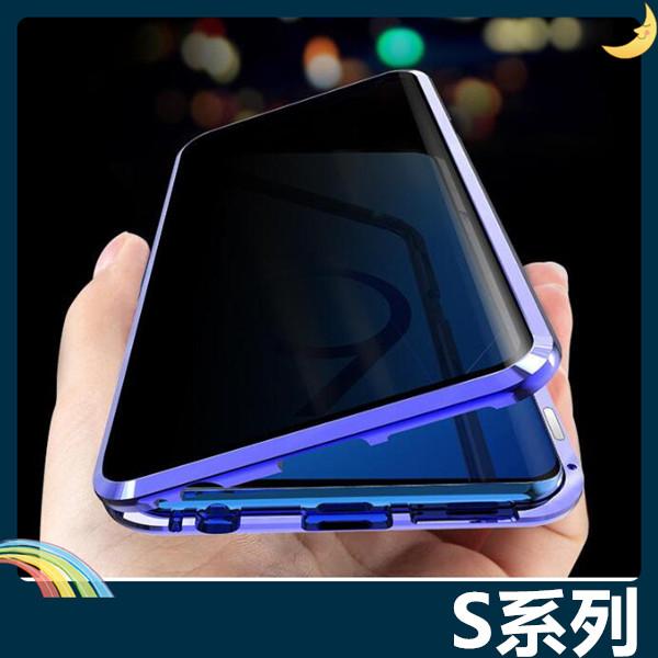 三星 Galaxy S10+ S10e S9+ S8+ 防窺萬磁王金屬邊框+鋼化雙面玻璃 全包磁吸款 保護套 手機套 手機殼