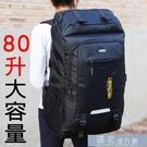 超大容量雙肩包男女戶外旅行背包80升登山包運動旅遊行李電腦 【快速出貨】