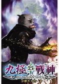 九極戰神25