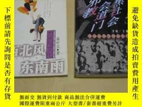 二手書博民逛書店罕見西北風東南雨 方言與文化Y311 易中天 上海文化 出版20